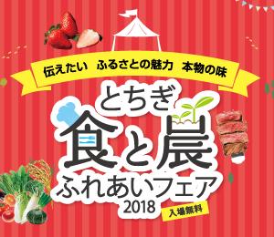 """とちぎ""""食と農""""ふれあいフェア2018"""